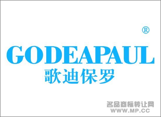 歌迪保罗商标转让 第25类 服装鞋帽 中国名品商标转让网