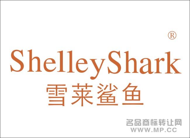 雪莱鲨鱼商标转让 - 第25类-服装鞋帽 - 中国名品商标图片