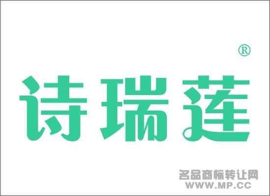 诗瑞莲商标转让 - 第25类-服装鞋帽 - 中国名品商标图片