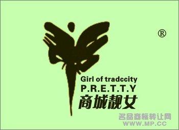 26-0096 商城靓女;GIRL OF TRADECITY PRETTY
