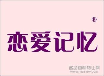 29-0534 恋爱记忆