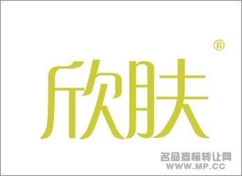 03-2008 欣肤