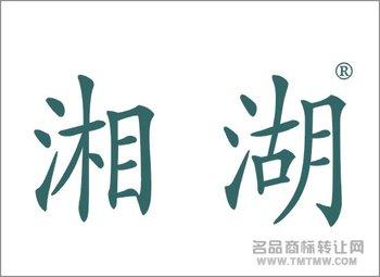 40-0040 湘湖