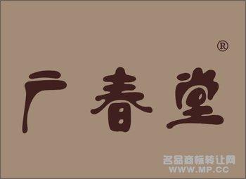 44-0175 广春堂
