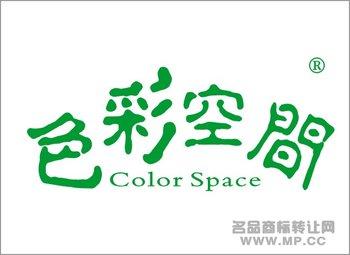 44-0286 色彩空间+英文