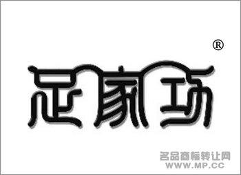44-0294 足家功