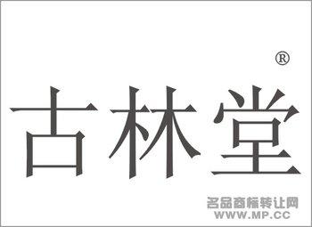 5-1009 古林堂