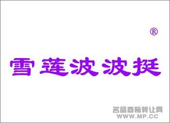5-1075 雪莲波波挺