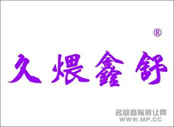 5-1136 久煨鑫舒