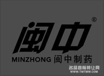 5-0471 闽中制药 闽中