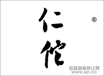 5-0979 仁佗