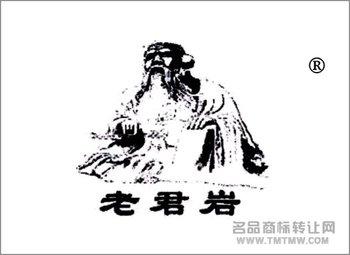 7-0392 老君岩