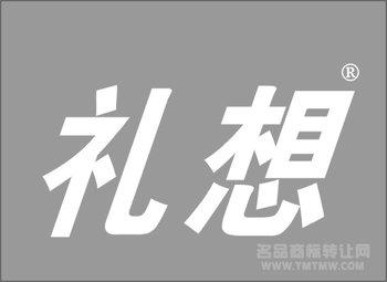 9-0570 礼想