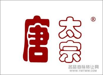 9-0621 唐太宗
