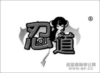 9-0856 忍道