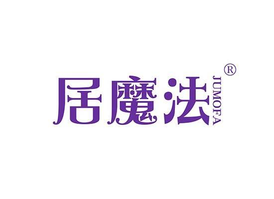 居魔法 JU MO FA