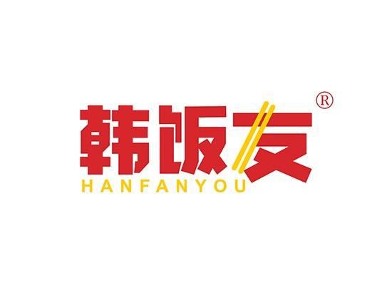 韩饭友 HAN FAN YOU