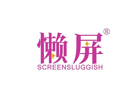 懒屏 SCREEN SLUGGISH
