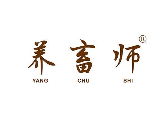 养畜师 YANG CHU SHI