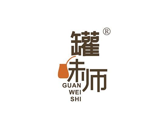 罐味师;GUANWEISHI