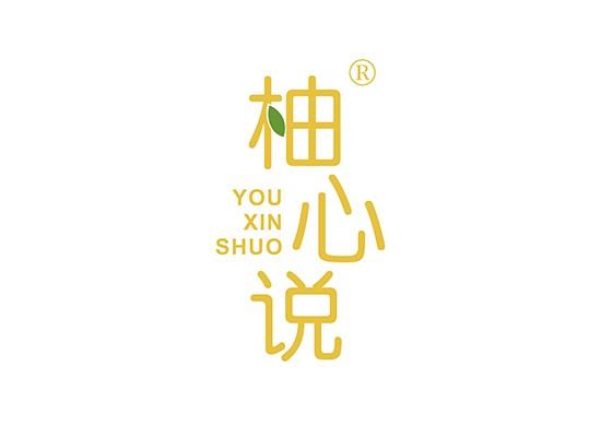 柚心说;YOUXINSHUO