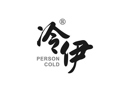 冷伊 PERSON COLD