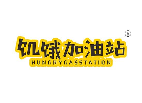 饥饿加油站 HUNGRYGASSTATION