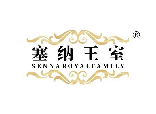 塞纳王室 SENNA ROYAL FAMILY