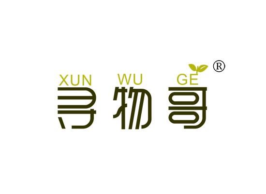 寻物哥 XUN WU GE