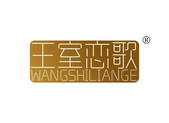 王室恋歌 WANG SHI LIAN GE