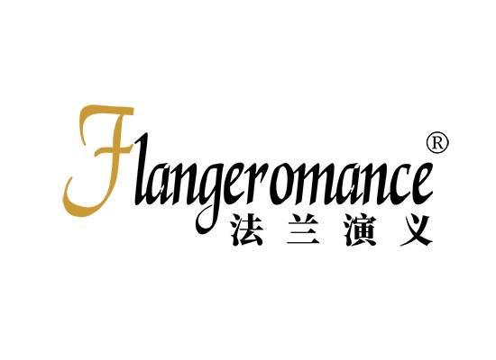 法兰演义 FLANGE ROMANCE