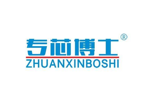 专芯博士 ZHUAN XIN BO SHI