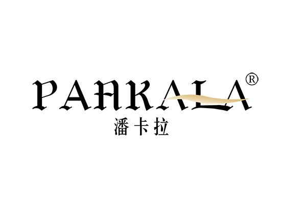 潘卡拉 PAN KA LA
