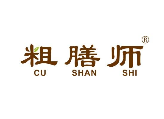 粗膳师 CU SHAN SHI