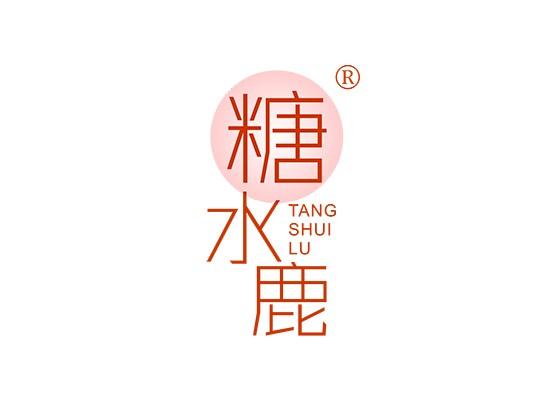 糖水鹿 TANG SHUI LU