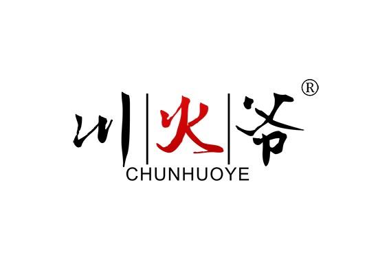 川火爷 CHUN HUO YE