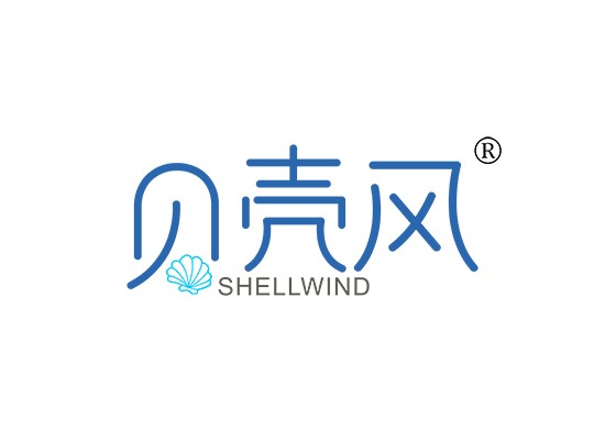 贝壳风 SHELL WIND