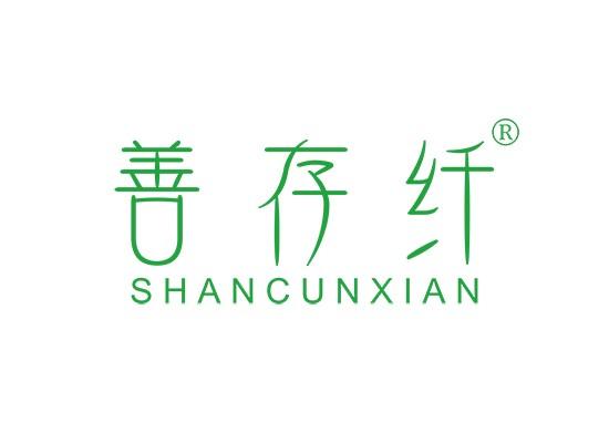 善存纖 SHAN CUN XIAN