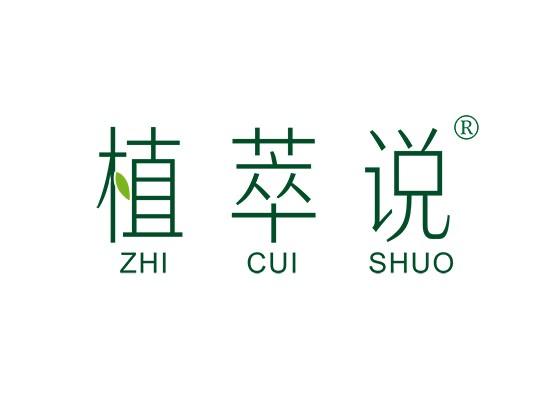 植萃说 ZHI CUI SHUO