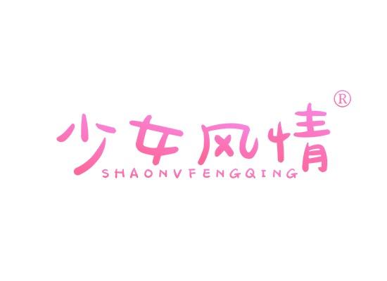 少女风情 SHAO NV FENG QING