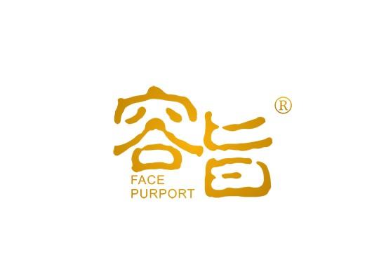 容旨 FACE PURPORT