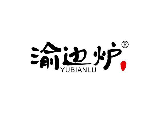 渝边炉 YU BIAN LU