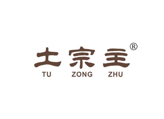 土宗主 TU ZONG ZHU