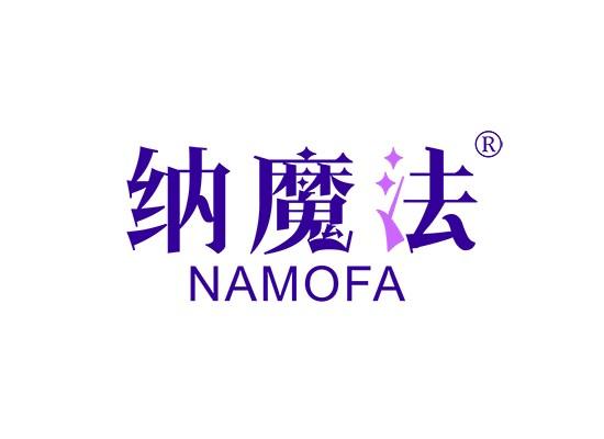 纳魔法 NA MO FA