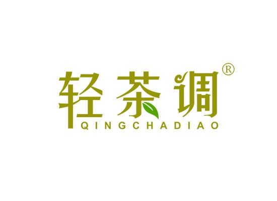 轻茶调 QING CHA DIAO