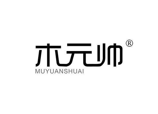 木元帅 MU YUAN SHUAI