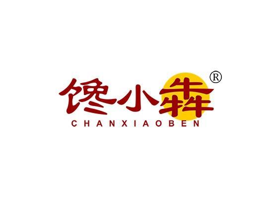 馋小犇 CHAN XIAO BEN