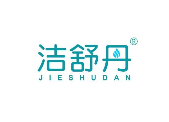 洁舒丹 JIE SHU DAN