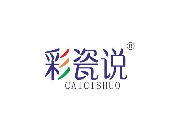 彩瓷说 CAI CI SHUO