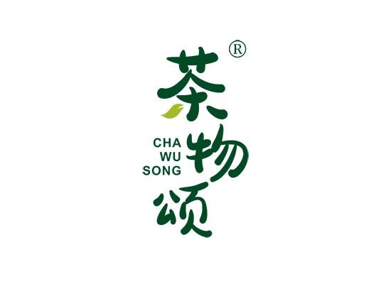 茶物颂 CHA WU SONG